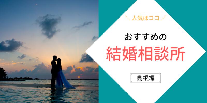 島根でおすすめの結婚相談所