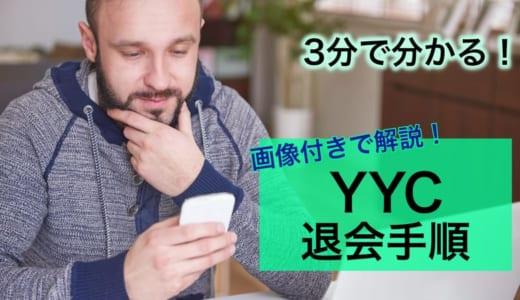 YYC(ワイワイシー)を退会する方法を画像付きで解説【アプリ版/Web版】