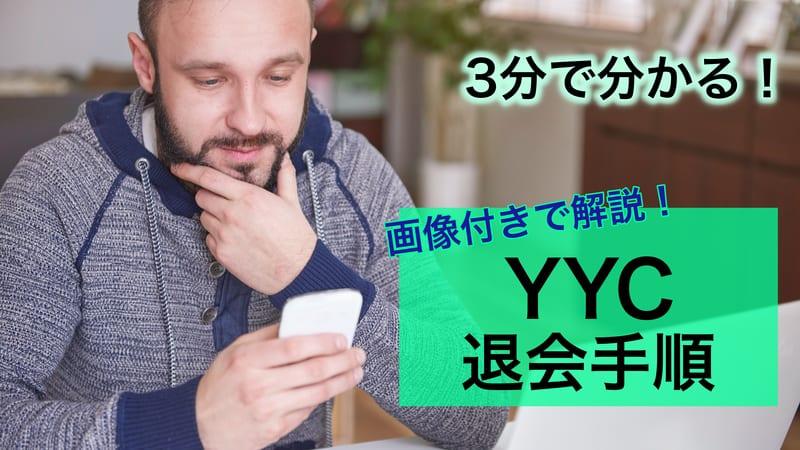 YYCの退会方法