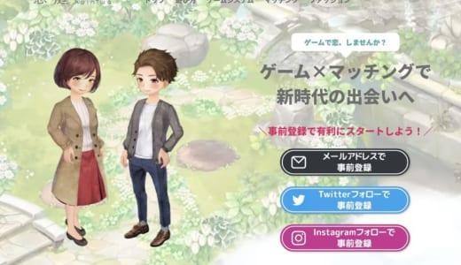 【新しい出会い方】ゲーム×マッチングアプリ「恋庭」!農園作りしながらマッチング