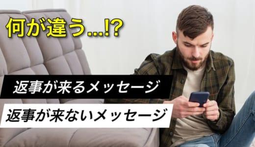 PCMAXでメッセージを送るコツ【返事が来ない人必見】