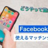 facebookなしで登録できるマッチングアプリ