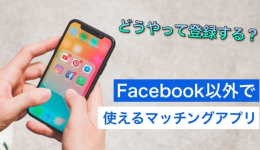 Facebookなしで登録できるマッチングアプリ【登録方法も解説】