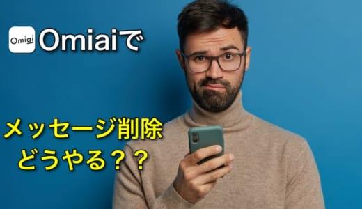Omiaiで送ったメッセージを削除できる?やり方を画像付きで解説