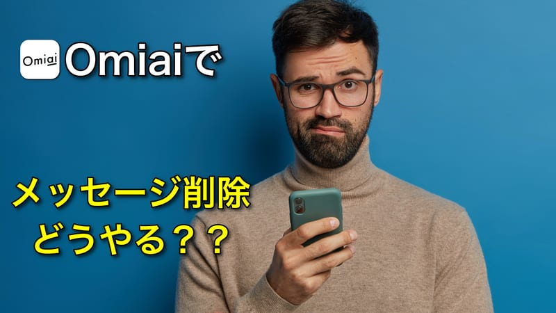 Omiaiでメッセージ削除する方法