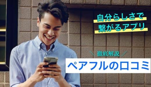 ペアフル(pairfull)の口コミ・評判!共通の趣味でつながれるアプリ