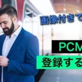 PCMAXの登録する方法