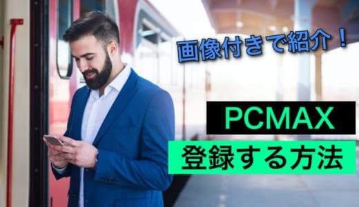 PCMAXに登録する方法を画像付きで紹介(Web版/アプリ版)