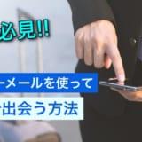 札幌でハッピーメールを使って出会う方法
