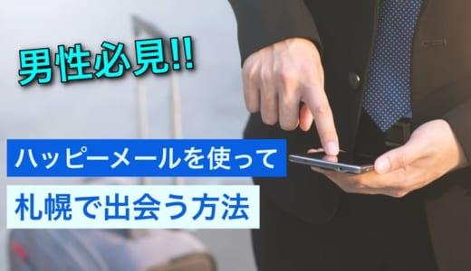 札幌で出会えるハッピーメールの使い方【男性向け】