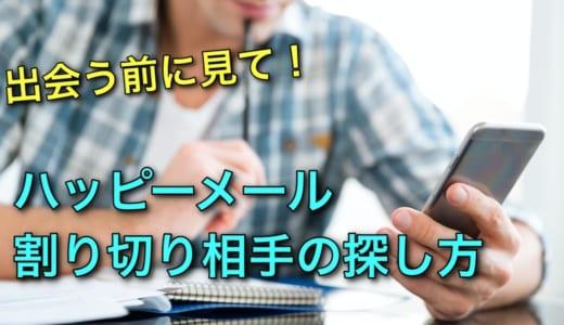ハッピーメールでの割り切り相手の探し方【男性必見】