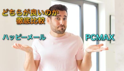 どっちが良い?ハッピーメールとPCMAXの違いを徹底比較