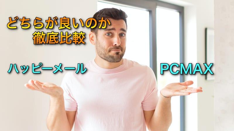 ハッピーメールとPCMAXの比較