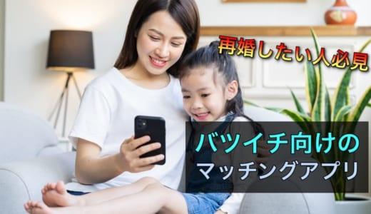 バツイチにおすすめのマッチングアプリ4選【再婚・子持ちの人必見】