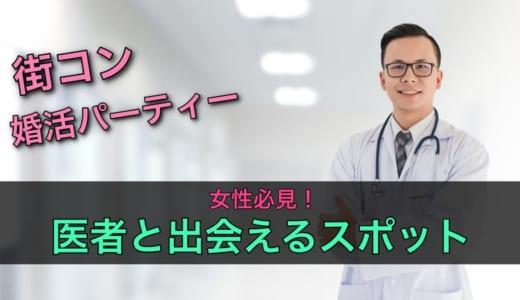 医者に出会える!おすすめのパーティー・街コン【女性向け】