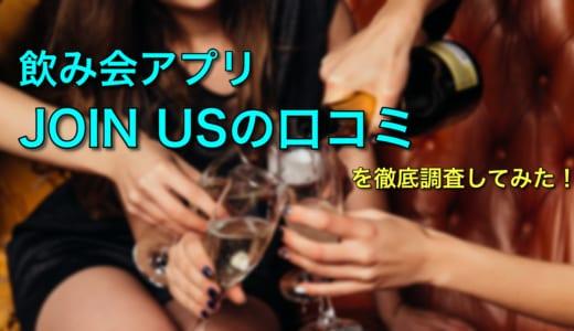 JOIN US(ジョイナス)のリアルな口コミ・評判【2021年最新】